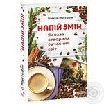 Книга Напиток перемен. Как кофе изменил современный мир