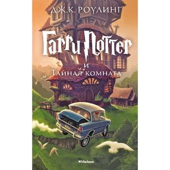 Книга Махаон Гаррі Поттер і Таємна кімната
