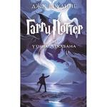 Книга Махаон Гаррі Поттер і В'язень Азкабану