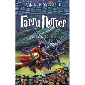 Machaon Harry Potter And The Goblet of Fire Book