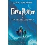 Книга Махаон Гарри Поттер и Принц-полукровка
