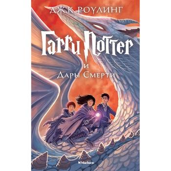 Книга Махаон Гаррі Поттер і Смертельні Реліквії