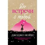Книга До зустрічі з тобою - купити, ціни на Novus - фото 1