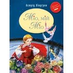 Mio, My Mio Book