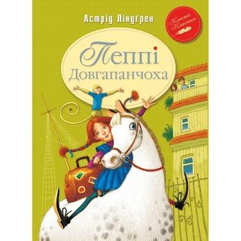 Книга Пеппі - Довга панчоха