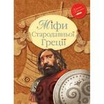 Книги Міфи Стародавньої Греції