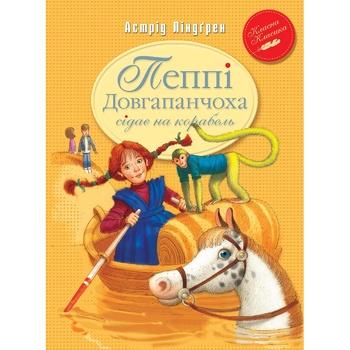Книга Пеппи Длинный Чулок садится на корабль
