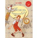 Книга О. Генри Вождь краснокожих