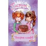 Книга Пекарня ельфів
