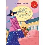Pamela Travers Mary Poppins Book