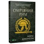 Книга Желанный Рим