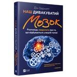 Book Dean Burnett Our Quirky Brain
