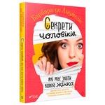 Book Barbara De Angelis Secrets About Men Every Woman Should Know