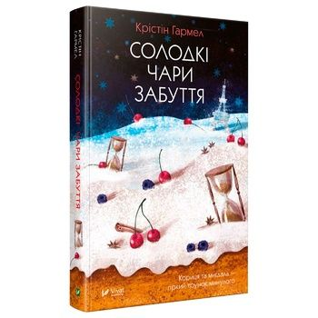 Книга Солодкі чари забуття
