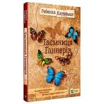 Книга Ребекка Кауффман Тайна Ганнеров