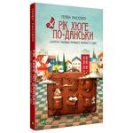 Книга Гелен Рассел Рік хюґе по-данськи Секрети найщасливішої країни у світі