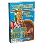 Книга Терри Диэри Жуткая история Отпадные греки