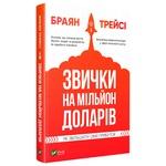 Книга Привычки на миллион долларов Как увеличить свою прибыль