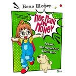 Book Bodo Schaefer Dog Mani's about Money Goose that Brings Wealth