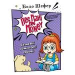 Книга Бодо Шефер Пес Мани о Money Безграничные возможности денег