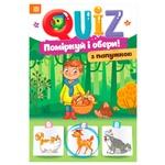 Книга Зірка Quiz  Поміркуй та обери з папужкою