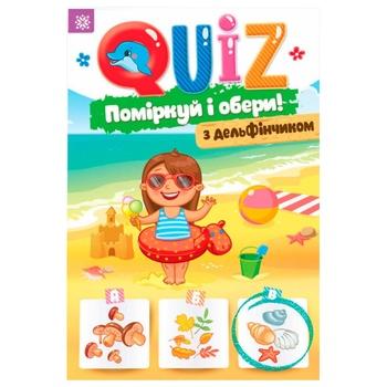 Книга Зірка Quiz  Поміркуй та обери з дельфінчиком - купить, цены на СитиМаркет - фото 1