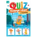 Book Zirka for children