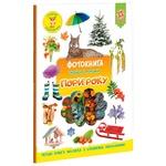 Book Zirka for children Ukraine