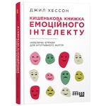 Книга Фабула Кишенькова книжка емоційного інтелекту