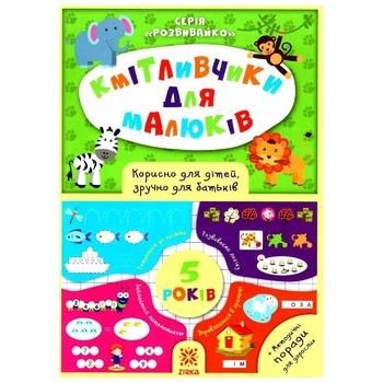 Book Zirka for children - buy, prices for CityMarket - photo 1