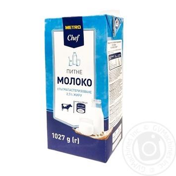 Молоко Metro Chef питне ультрапастеризоване 2,5% 1л