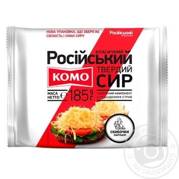 Сыр Комо Российский твердый 50% 185г - купить, цены на МегаМаркет - фото 1