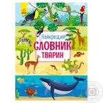 Книга Самый лучший словарь животных