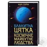 Книга Блакитна цятка: космічне майбутнє людства