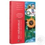 Книга Усе найцікавіше про історію і звичаї України