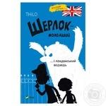 Sherlock junior Book