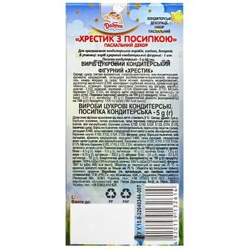Пасхальний декор Добрик  хрестик з посипкою - купить, цены на СитиМаркет - фото 2