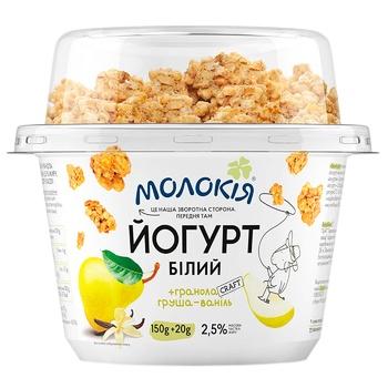 Йогурт Молокія Белый + гранола груша-ваниль 2,5% 170г