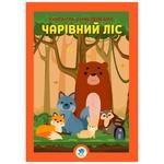Книга Розвивайко Ліс Книжковий хмарочос