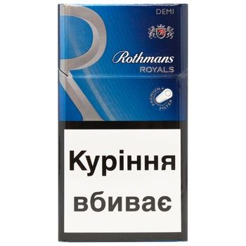 Сигареты Rothmans Royals Demi Silver Exclusive