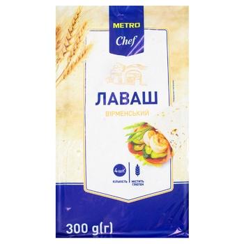 Лаваш Metro Chef вірменський 300г