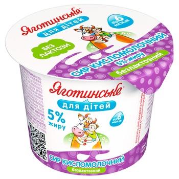 Yagotynske dlya Ditej Lactose-free Curd 5% 100g - buy, prices for CityMarket - photo 1