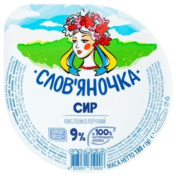 Сир кисломолочний Слов'яночка Домашній 9% 180г