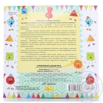 Книга Геометрична мозаїка з наліпками Створюємо цікаві речі - купити, ціни на Ашан - фото 2