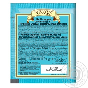 Напиток кофейный Петровская Слобода растворимый Сгущенное молоко 3в1 18г - купить, цены на ЕКО Маркет - фото 2