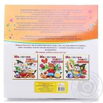 Coloring for children - buy, prices for Auchan - image 6