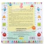 Книга Геометрична мозаїка з наліпками Створюємо цікаві речі - купити, ціни на Ашан - фото 3