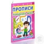 Book Crystal book for schools Ukraine - buy, prices for Furshet - image 3