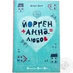Книга Йорген + Анна = Любов ВСЛ