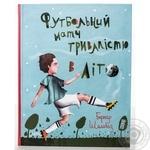 Книга Футбольний матч тривалістю в літо В.С.Л.